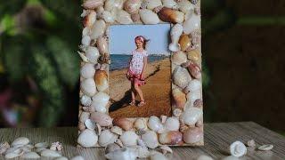 Декоративная рамка для фото из ракушек
