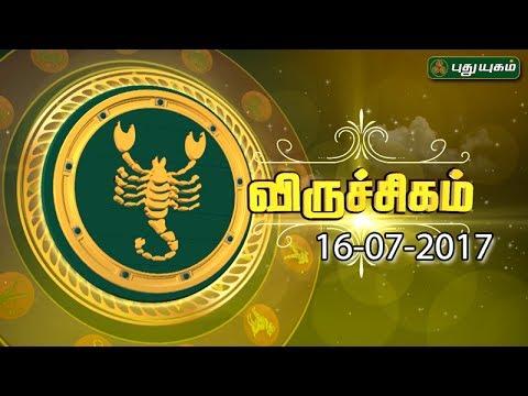 ராசி பலன் | விருச்சிகம் | 16/07/2017 | Puthuyugam TV
