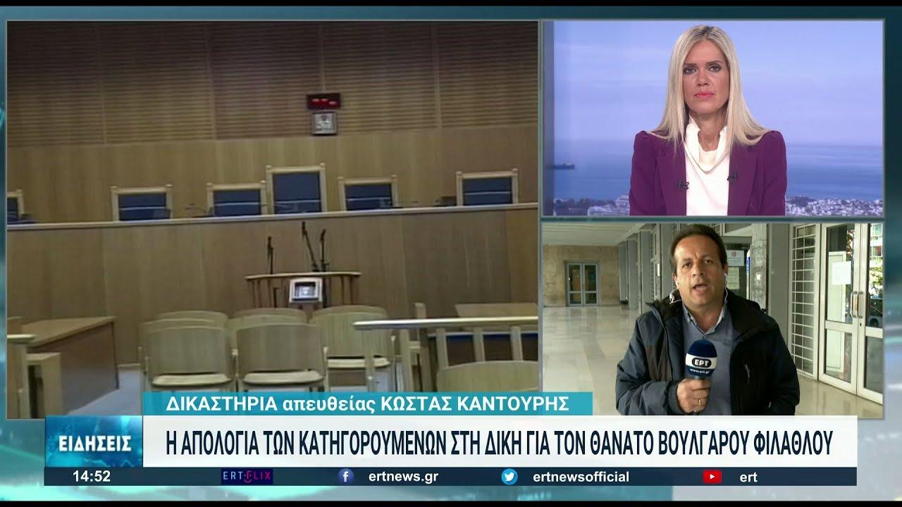 Αρνήθηκαν τις κατηγορίες οι κατηγορούμενοι για το θάνατο του Βούλγαρου οπαδού  | 19/10/21 | ΕΡΤ