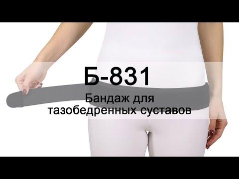 Инструкция  Б-831 Бандаж для тазобедренных суставов