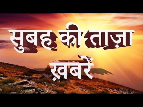 सुबह की ताज़ातरीन ख़बरें | Morning news | Live news | Breaking news | Nonstop news