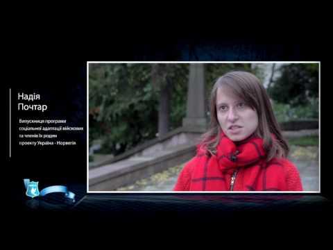 Відгук учасниці проекту «Україна-Норвегія» Надії Почтар