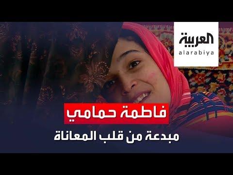 العرب اليوم - شاهد: فتاة تعاني من شلل شبه تام تبدع في رسم المشاهير