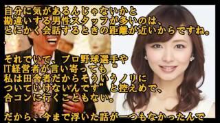 驚愕二宮和也と交際の伊藤綾子アナさんまも舌を巻く「魔性の女」だった