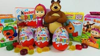 Маша и Медведь Kinder сюрпризы Ми-Ми-Мишки и Три Кота игрушки сюрпризы Коробочка Sweet Box и конфеты