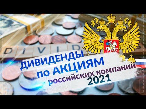 №3 Дивиденды / Сколько можно получить дивидендов по акциям Российских компаний в 2021/ Инвестиции
