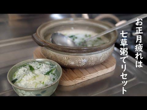Japanese food (Nanakusa-gayu) Eat after the new year