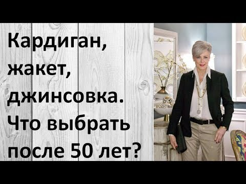 Кардиган, жакет, джинсовка. Что выбрать после 50 лет?