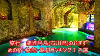 旅行能登半島石川県のおすすめの宿・旅館・温泉ランキング12選