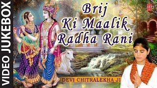 NON STOP RADHA KRISHNA Bhajans, BRIJ KI MAALIK