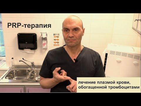 PRP-терапия: лечение плазмой крови, обогащенной тромбоцитами