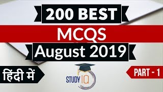 Best 200 AUGUST 2019 Current Affairs in HINDI Part 1 - Finest MCQ for all exams by Study IQ
