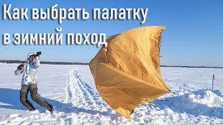Палатки зимние condor