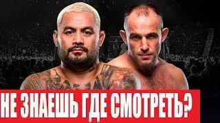 ГДЕ СМОТРЕТЬ UFC Moscow Хант - Олейник ВСЯ ИНФОРМАЦИЯ И ВРЕМЯ