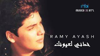 تحميل اغاني رامي عياش - خذني لعيونك - فيديو كلييب Rami Ayash - Khethni layonak MP3