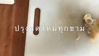 preview picture of video 'ก๋วยเตี๋ยวมะระไก่ตุ๋น'