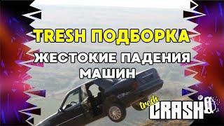 Tresh Подборка, Жестокие падения машин