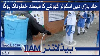 Samaa Headlines 11am | The hasty decision to reopen the school would be disastrous | SAMAA TV