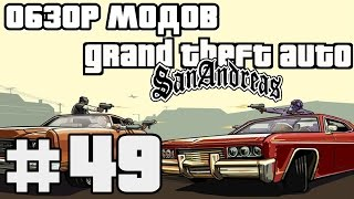 Обзор модов GTA San Andreas #49 - Маскировка