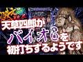 【パチスロ・パチンコ実践動画】ヤルヲの燃えカス #43