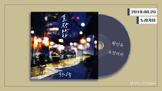 황인욱(Inwook Hwang)   포장마차(Phocha) (+ 가사)