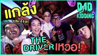DAD KIDDING EP_23 : The Driver เหวอ ! เมื่อต้องมาคุยและเจอรถของเปิ้ล นาคร !