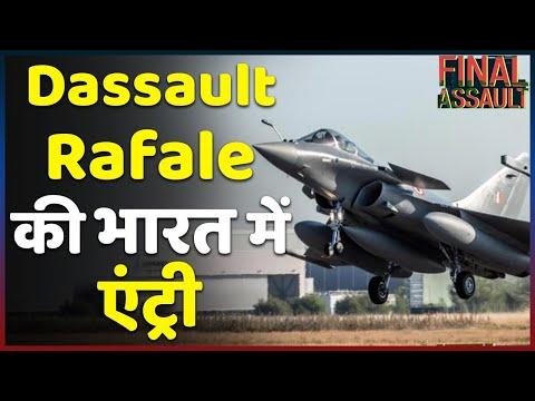 Ambala Air Base पर पहुंचा Rafale Aircraft, जानिए अब कितनी बढ़ी Indian Air Force की ताकत |ABP Uncut