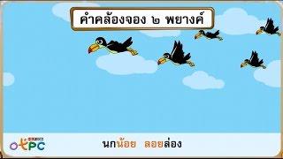 สื่อการเรียนการสอน คำคล้องจอง ป.2 ภาษาไทย