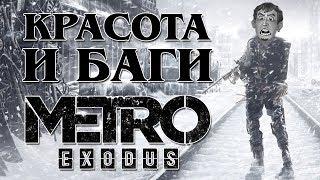 Честный обзор Metro Exodus