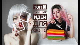 ТОП 10 ЛУЧШИХ ИДЕЙ ДЛЯ ФОТО В INSTAGRAM