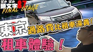 【Joeman】東京租車體驗!過路費比租車還貴?(ft.肯伊斯古德)