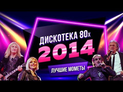 Дискотека 80-х 2014. Лучшие моменты фестиваля Авторадио