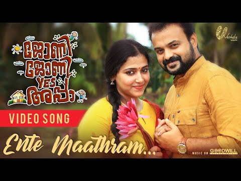 Ente Maathram Song - Johny Johny Yes Appa