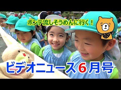 夏見台幼稚園・保育園ビデオニュース 2019年6月号