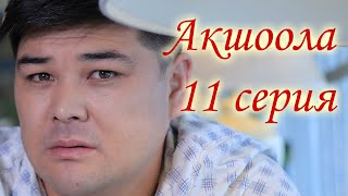 Акшоола 11 серия - Кыргыз кино сериалы
