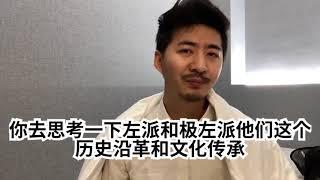 """中國極左派""""民主之後殺全家""""這種言論從何而來?不瞭解語境,對話將及其困難"""