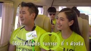 AIS The Real No. 1 on Tour EP 6: Ubon Ratchathani