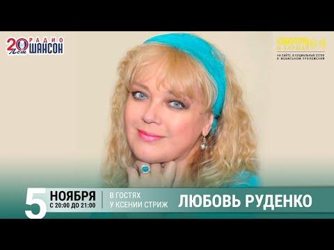 Любовь Руденко в гостях у Ксении Стриж («Стриж-Тайм», Радио Шансон)