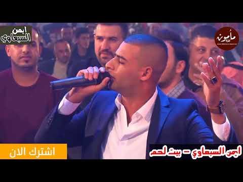 جديد ايمن السبعاوي -حفلة بيت لحم - دحية وموال نااااااار 2018