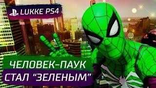"""""""ЗЕЛЁНЫЙ"""" ЧЕЛОВЕК-ПАУК и бой с ШОКЕРОМ! - Spider-Man #4  - Прохождение на PS4"""