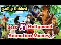 Best 5 Hollywood Animation Movies || Tamil Dubbed Hollywood Movies Review || Movies Machi