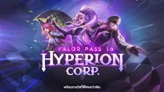 Valor Pass Season 16   พบกับสกินสุดพิเศษ! และรางวัลอีกมากมาย !!!