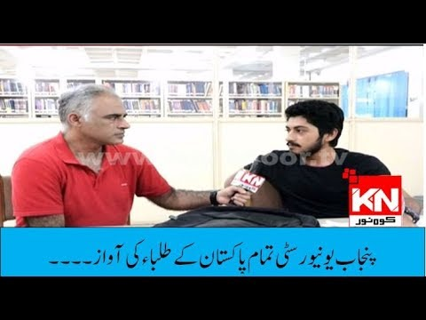 KN EYE 20-07-2018 | Kohenoor News Pakistan