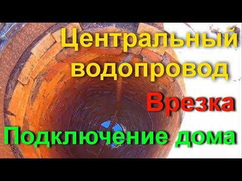 Центральный водопровод в частном доме | Врезка | Подключение к водопроводу