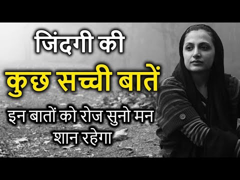 जिंदगी की कुछ सच्ची बातें - Heart Touching Quotes in Hindi - Inspiring Quotes - Peace Life Change