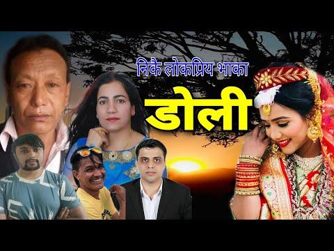 डोली - Doli | Resham Thapa, Gita Devi, Sabin Chaulagain, Mahesh, Sabin, Aayushma | Lok Dohori Song