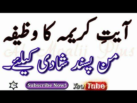 Shaohar Ap Ki Muhabbat Main Diwana | Muhabbat Ka Mujarab Amal