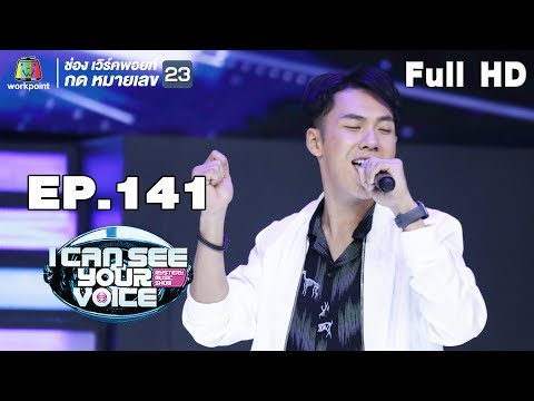 I Can See Your Voice Thailand | EP.141 | ตั้ม วราวุธ | 31 ต.ค. 61 Full HD