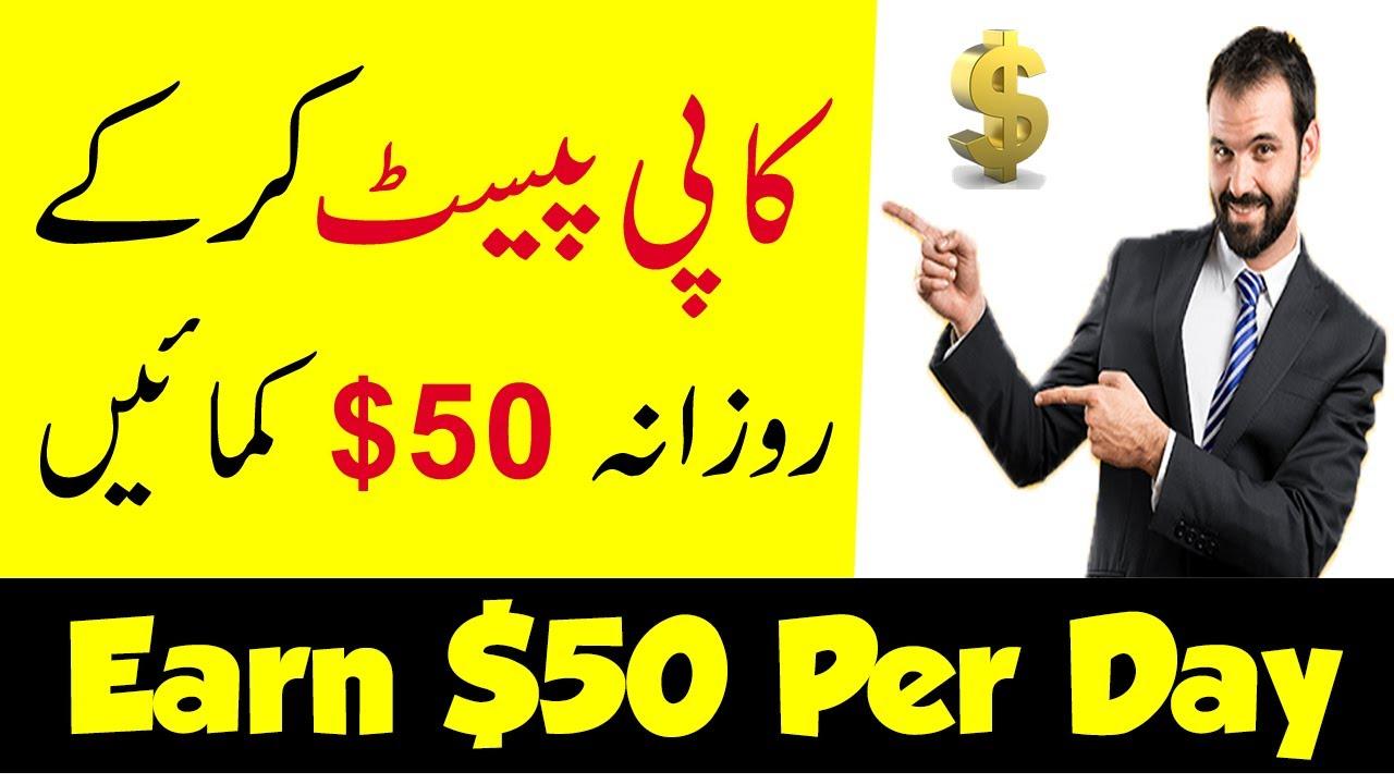 $50 Daily Online Easy Copy Paste Work Earn Money Online Free|Online Earning in Pakistan thumbnail