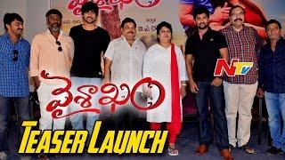 Vaishakam Movie Trailer Launch    Actor Nani    Harish, Avantika, Saikumar